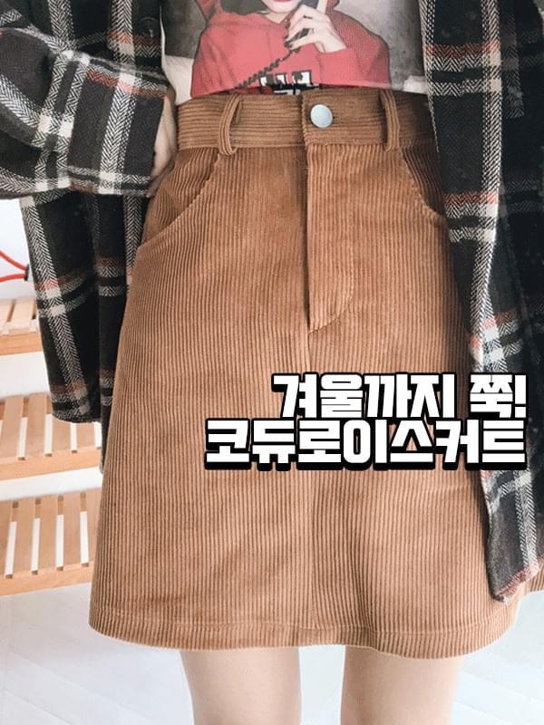 Ryan skirt