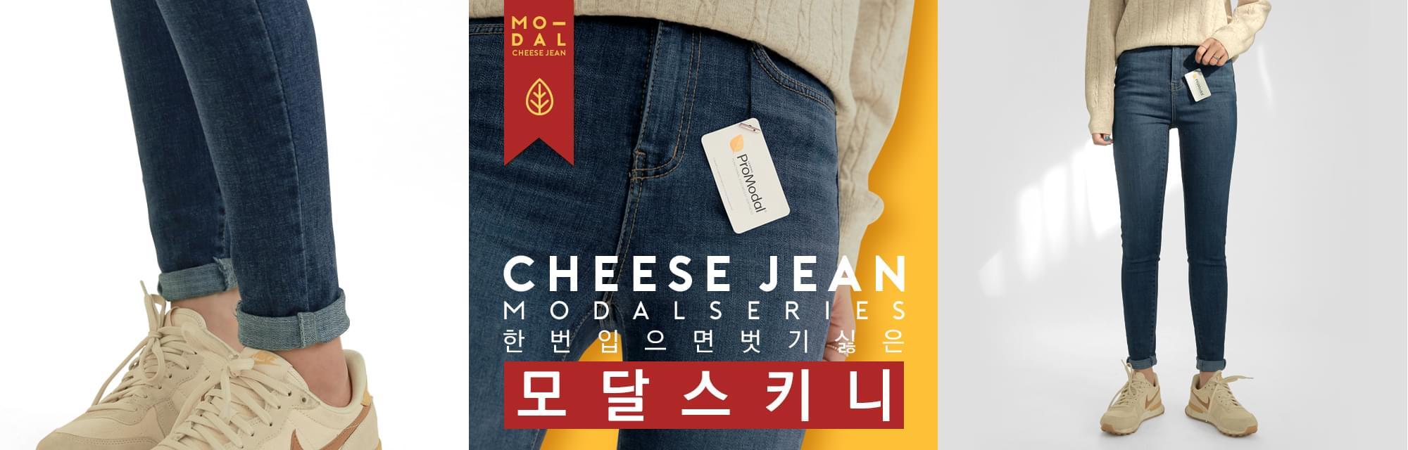 2018 Cheese skinny (ver.모달스키니)