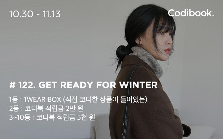 겨울 데일리룩을 완성해주세요!