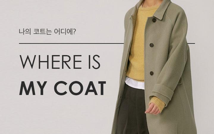 나의 코트는 어디에?