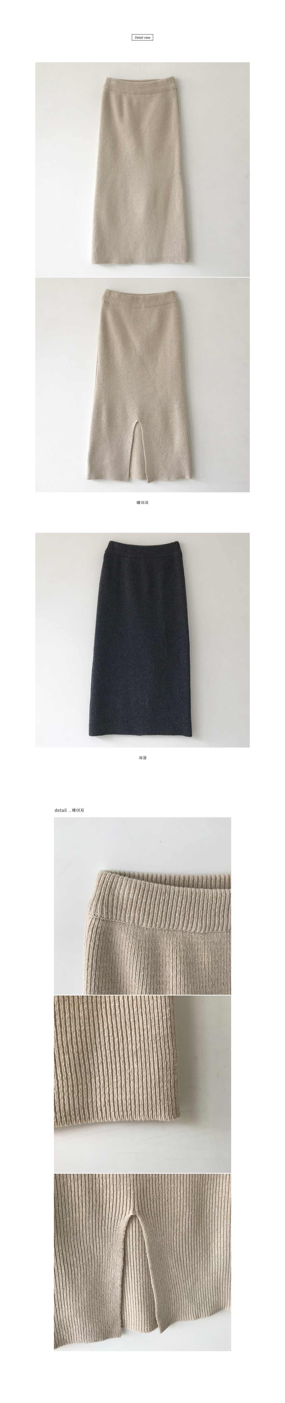 Knit long skirt