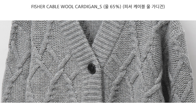 Fisher cable wool cardigan_S (울 65%) (size : free)