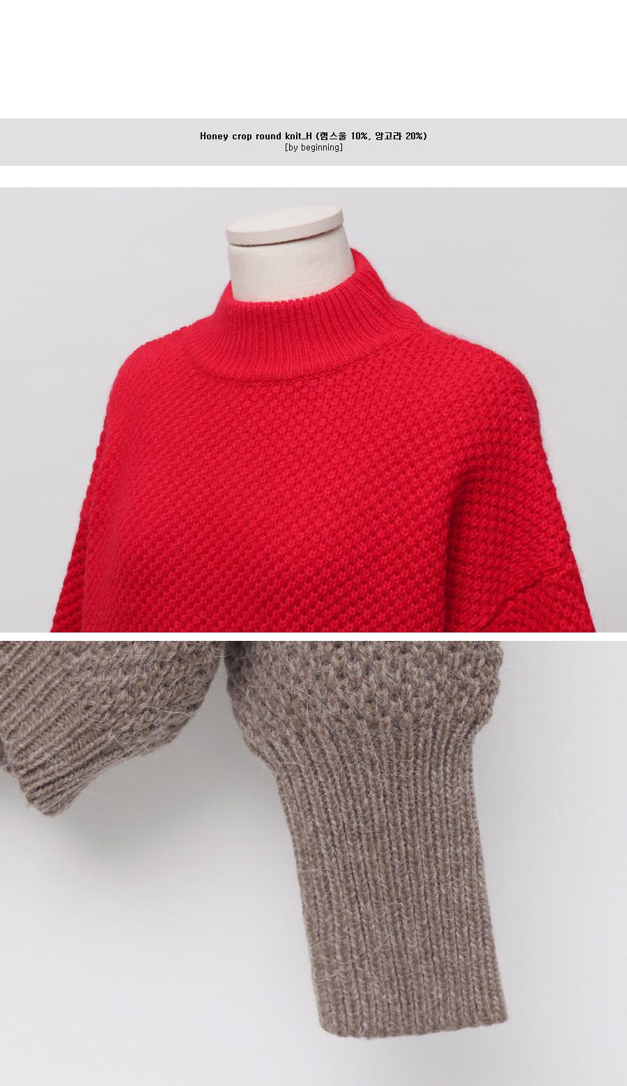 Honey crop round knit_H (램스울 10%, 앙고라 20%) (size : free)