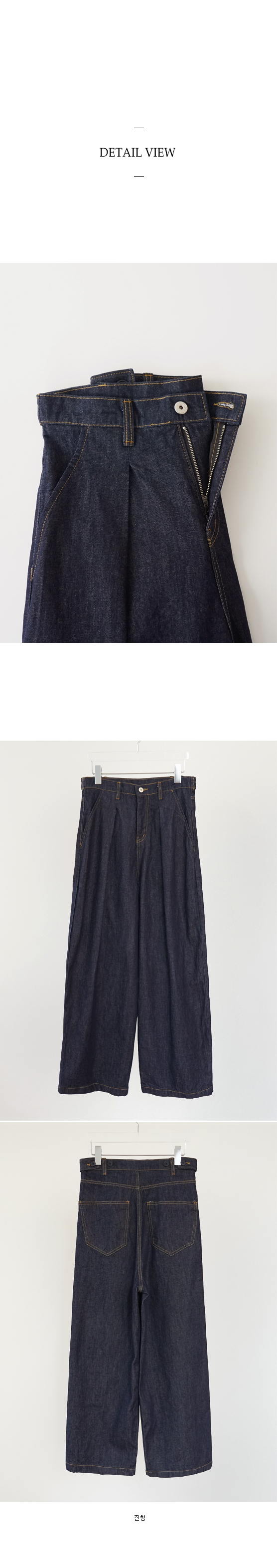 waist button wide raw denim