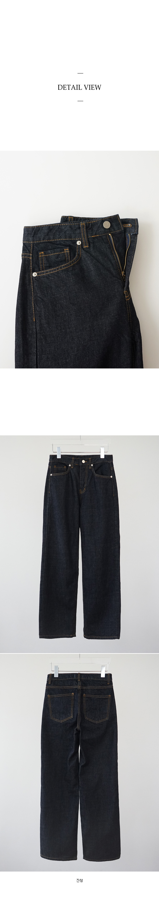 clean straight raw jean