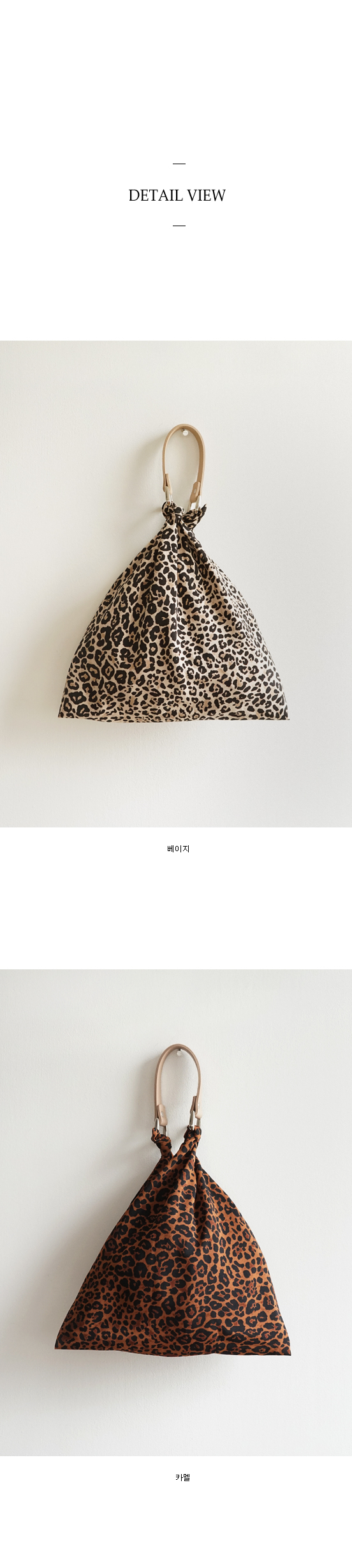 leopard lucky bag (2colors)