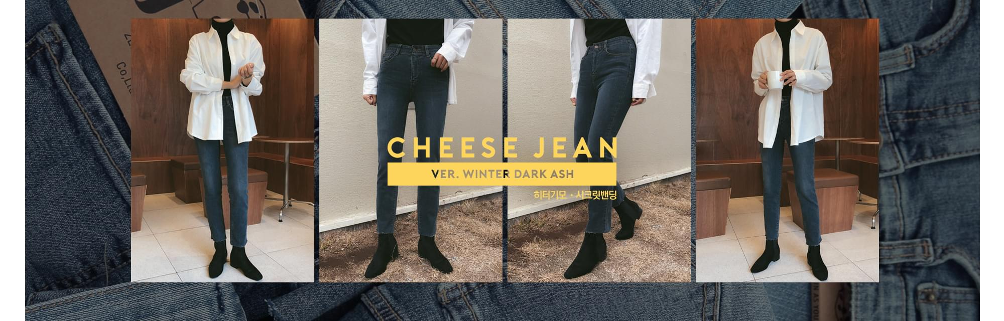 2018 Winter Cheese Jean (Brushed heater)
