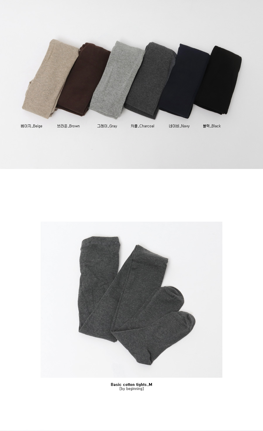 Basic cotton tights_M (size : one)