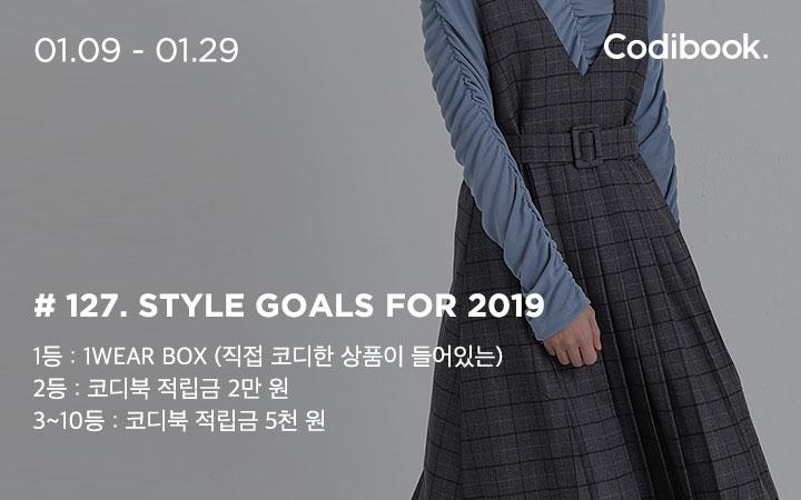 2019년에 입고 싶은 스타일은?