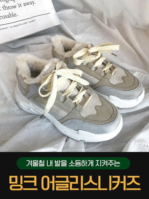 Mink Ugly sneakers