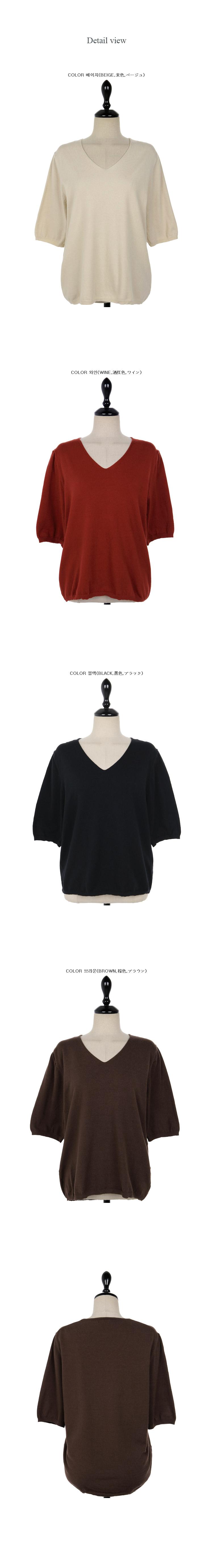 Misching V neck knit