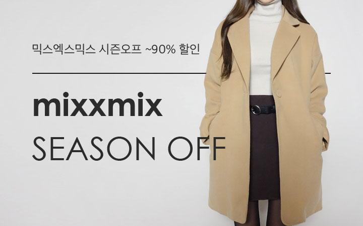 (~재고소진시까지) 믹스엑스믹스 시즌오프 ~90% 할인