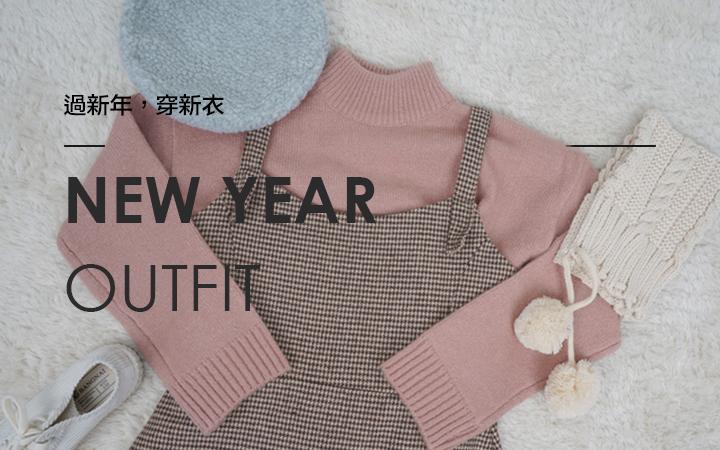 過新年,穿新衣