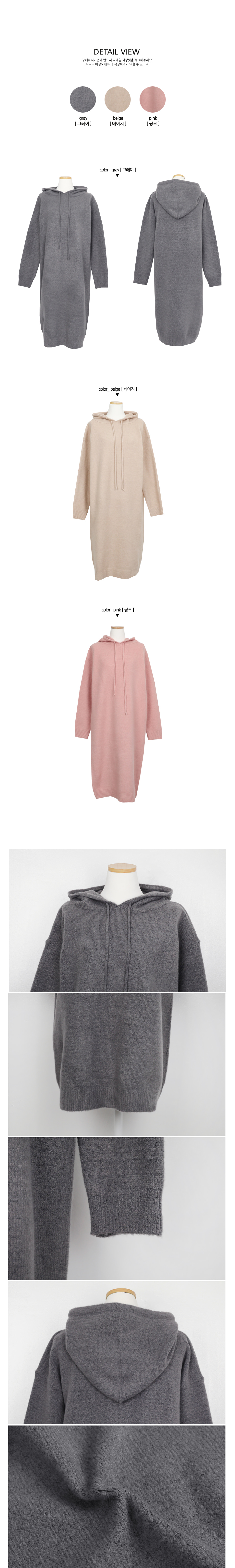 Morning Hooded Knit Dress