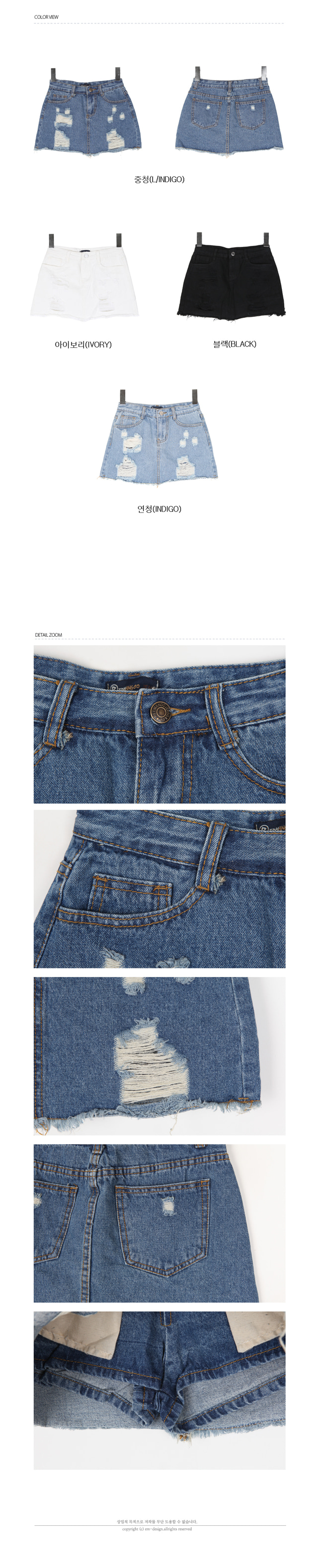 Tango Cutting Denim Skirt # Skirt Pants
