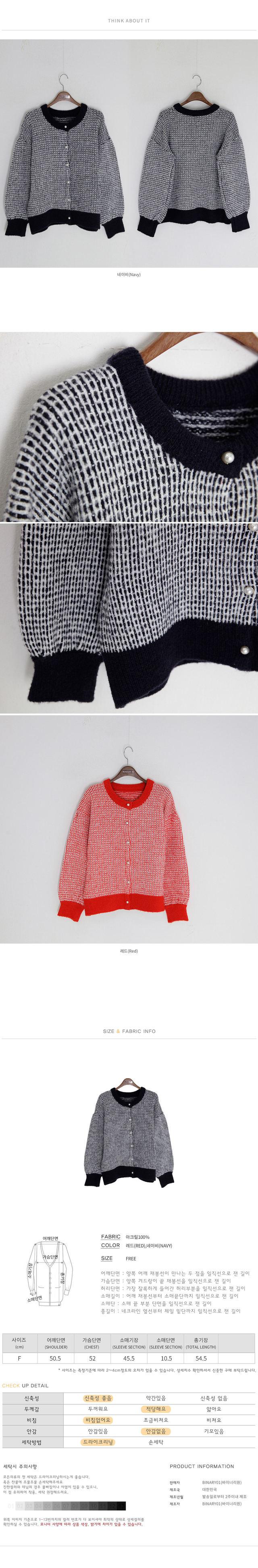 Check modern knit cardigan