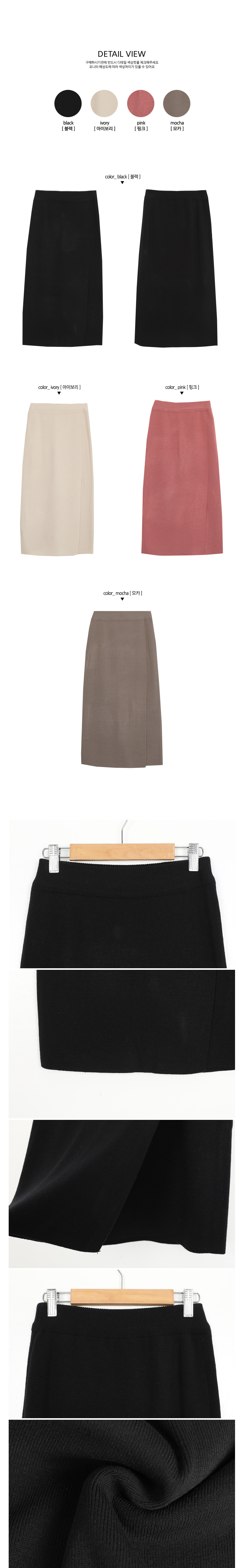 Rabbit lap knit skirt