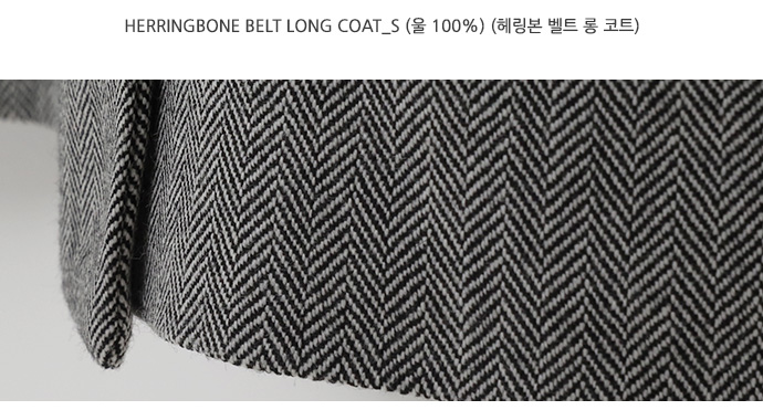 Herringbone belt long coat_S  (size : free)