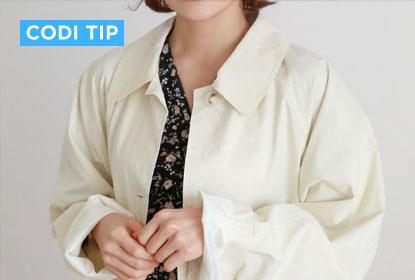 옷장 속 트렌치코트 어떻게 입을까?