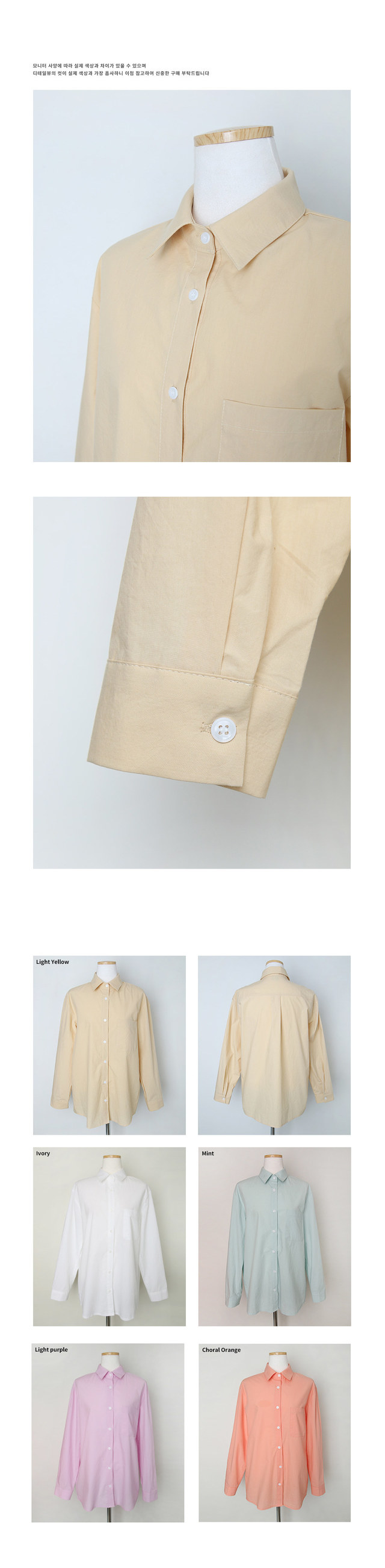 Day plain basic shirt