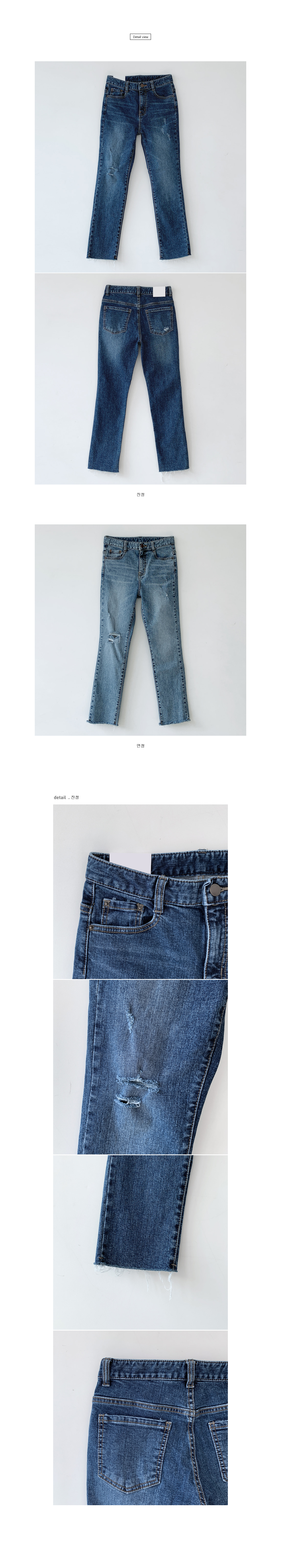 North slim denim pants