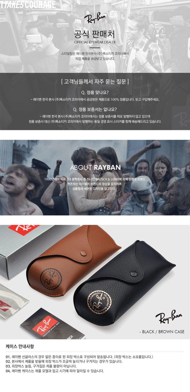 Rayban raven RB3016 W0365
