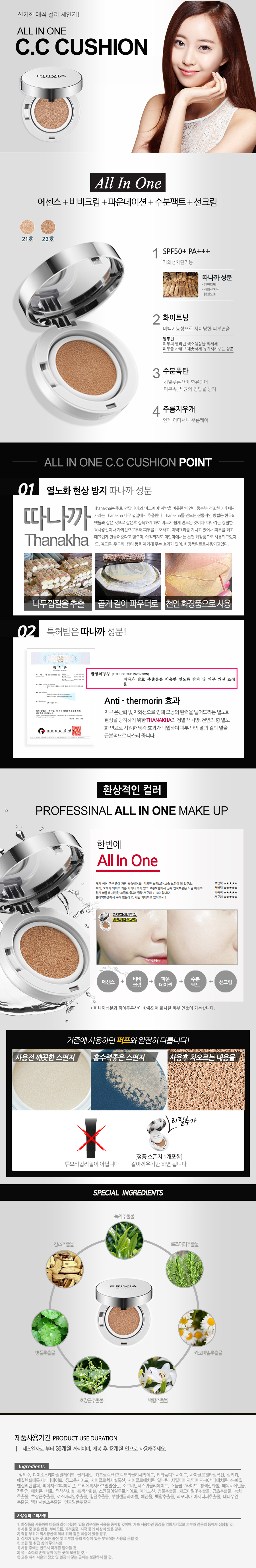 Previa all-in-one CC cushion