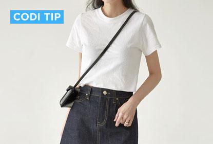 흰색 티셔츠 활용법