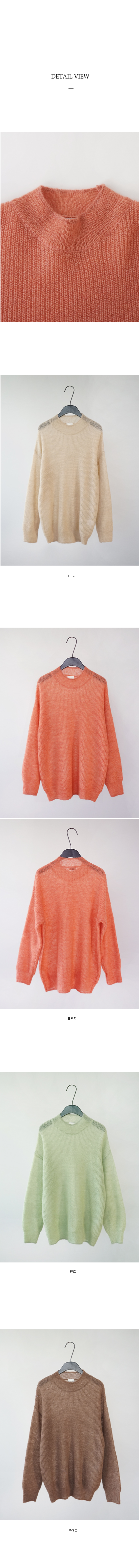 mohair sheer mock-neck knit (4colors)