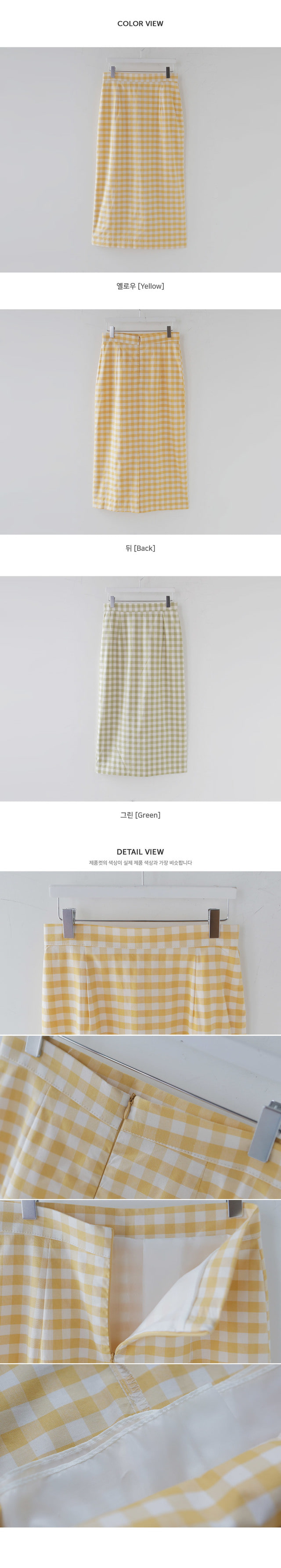 Miu check long skirt