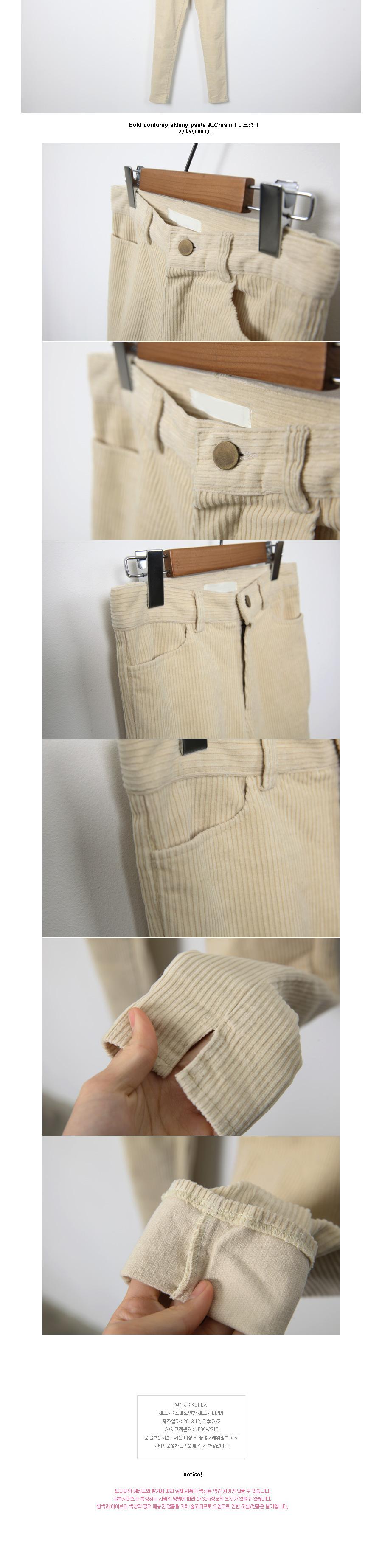 Bold corduroy skinny pants