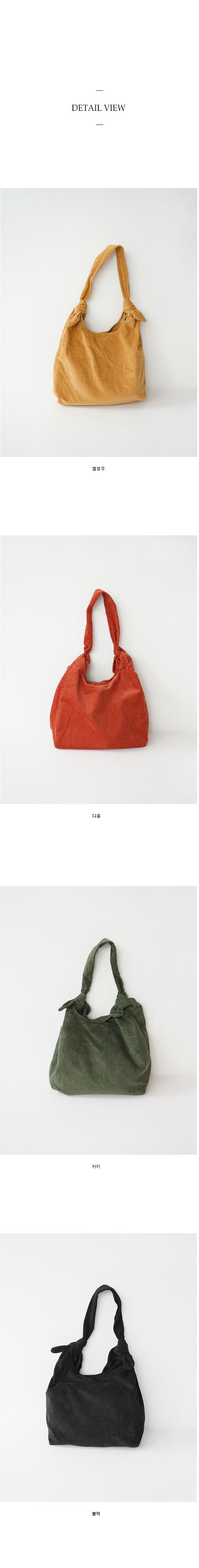corduroy tote bag (4colors)