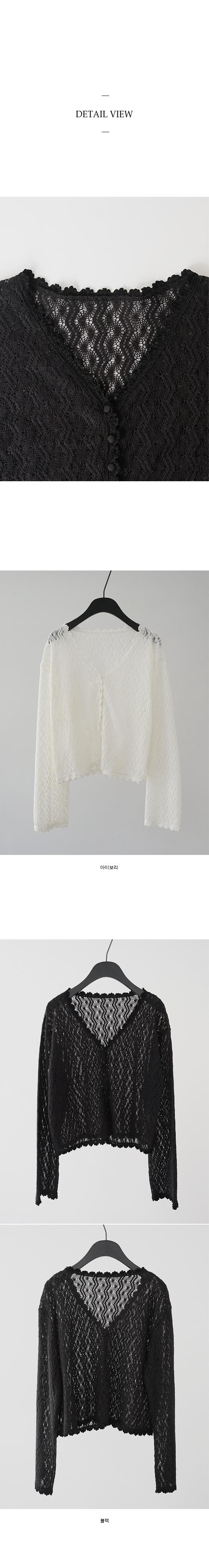 graceful lace cardigan