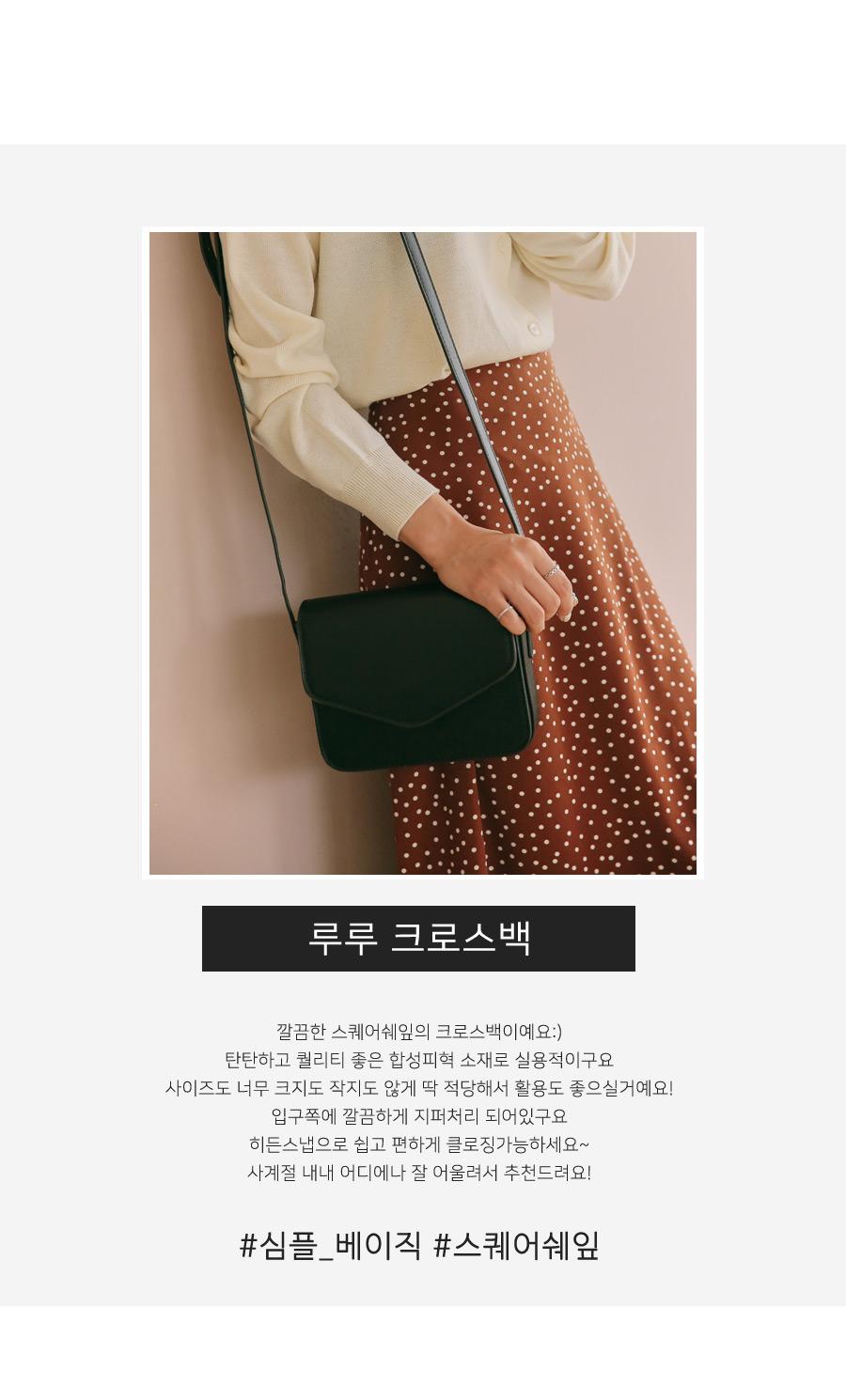 Lulu Cross Bag