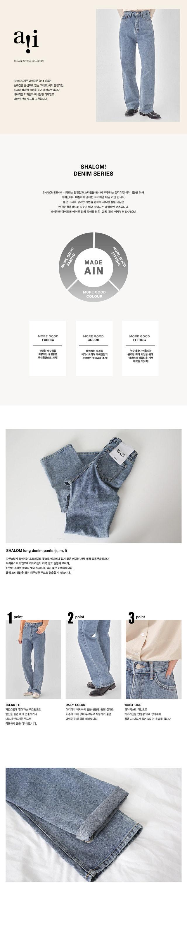SHALOM long denim pants