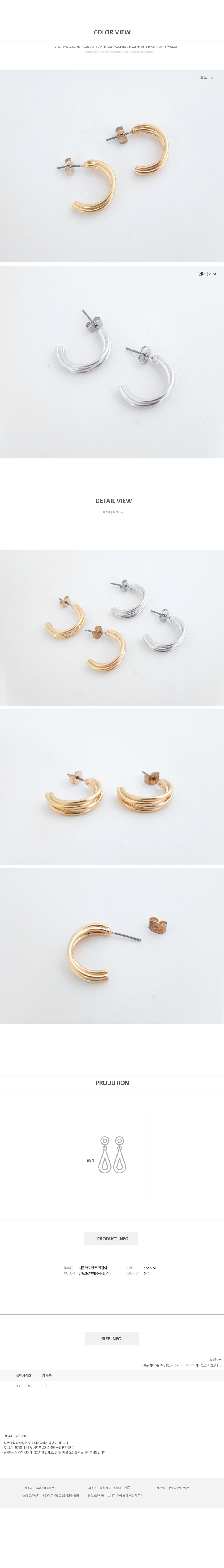 Simple point earrings