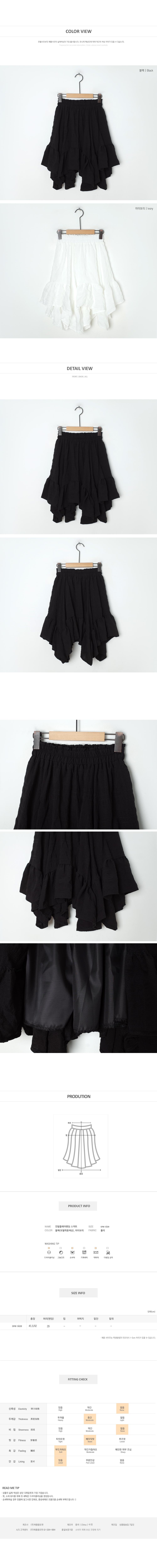 Unfolded Flare Banding Skirt