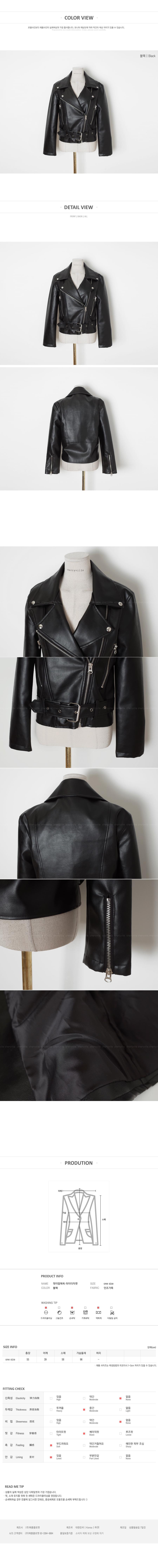 Fit Rider Rider Jacket
