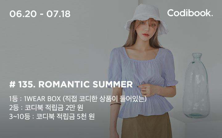 나만의 로맨틱 써머