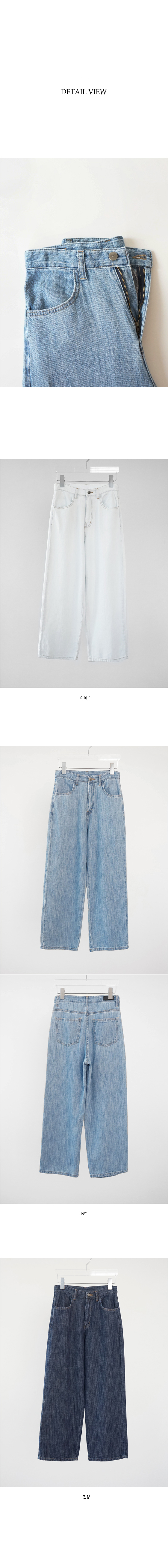 restful washing denim pants (3colors)