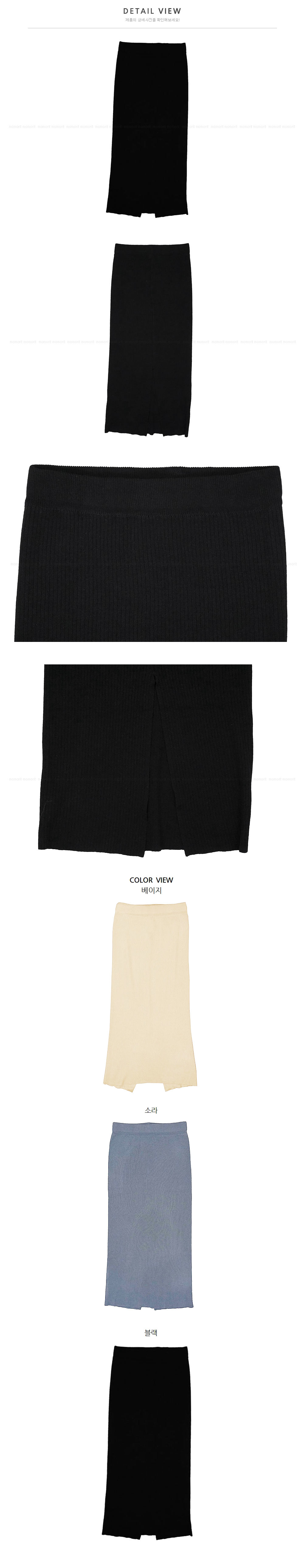 Basic trimming knit skirt 3 color