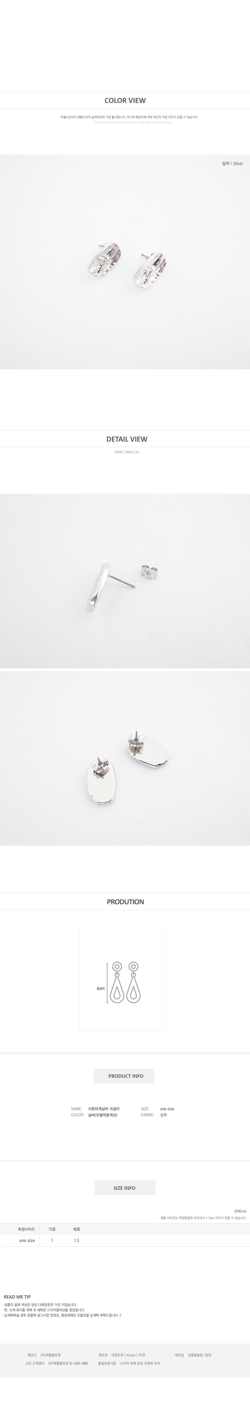 Cool Silver Earrings