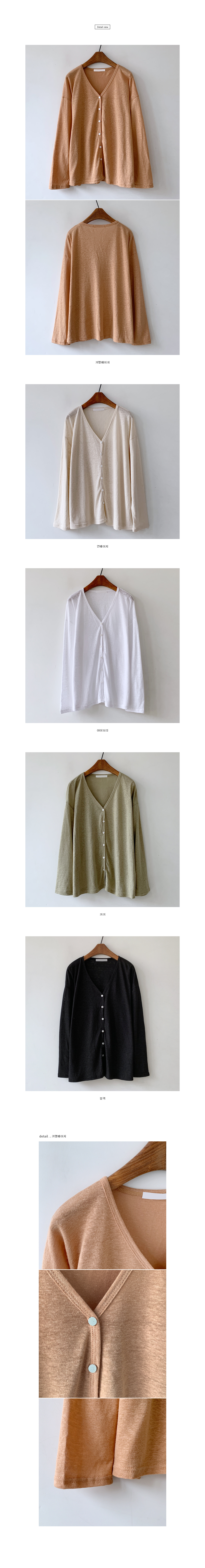 Hug linen cardigan, t-shirt