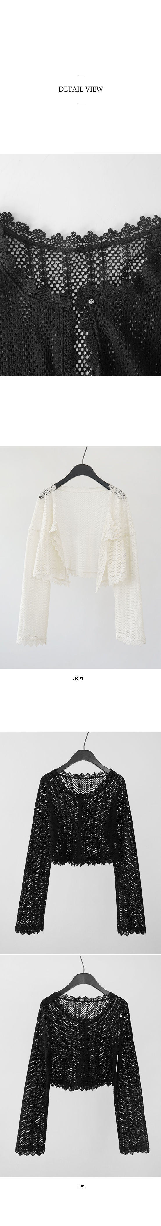 crop lace cardigan (2colors)