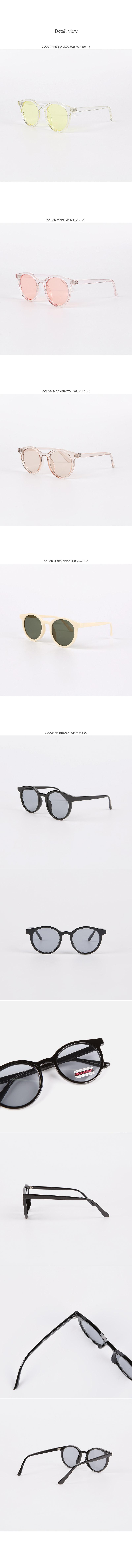 Horn s-glasses yellow