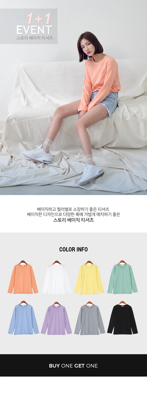Story Basic T-shirt