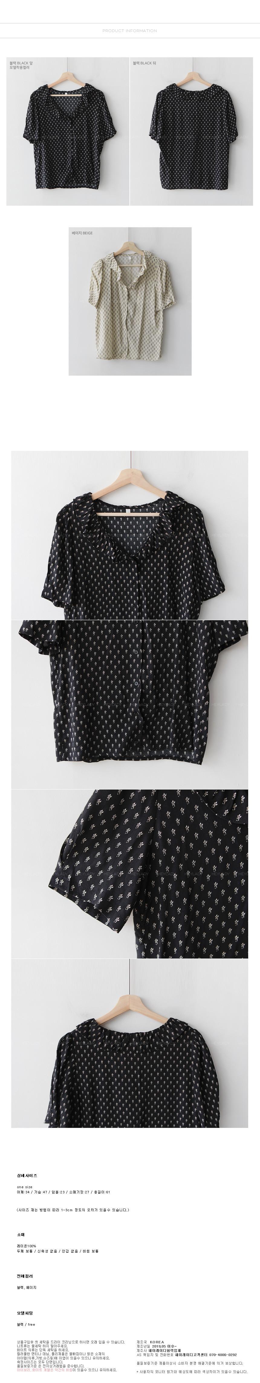 Revit frill blouse