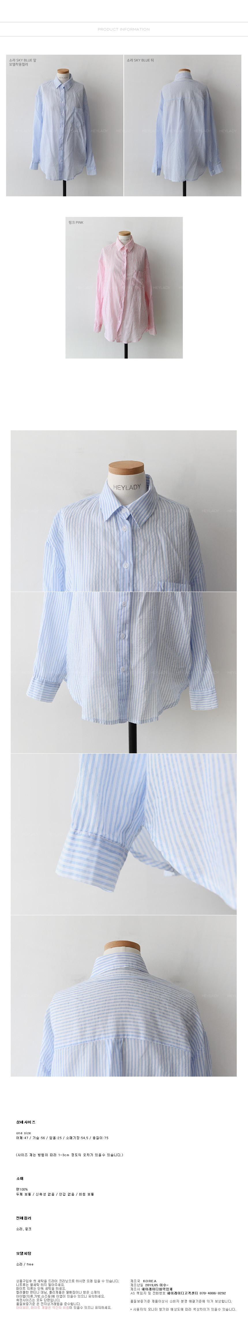 Derren striped cotton shirt