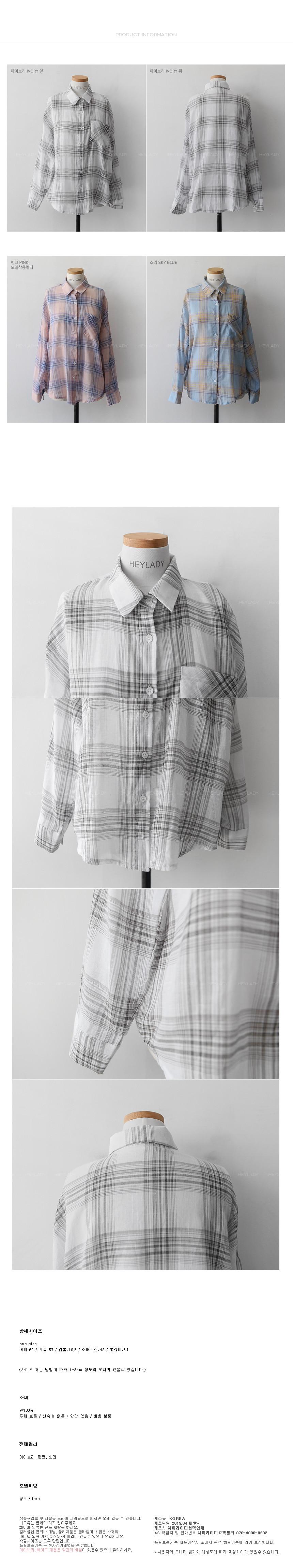 Iman Cool Check Shirt