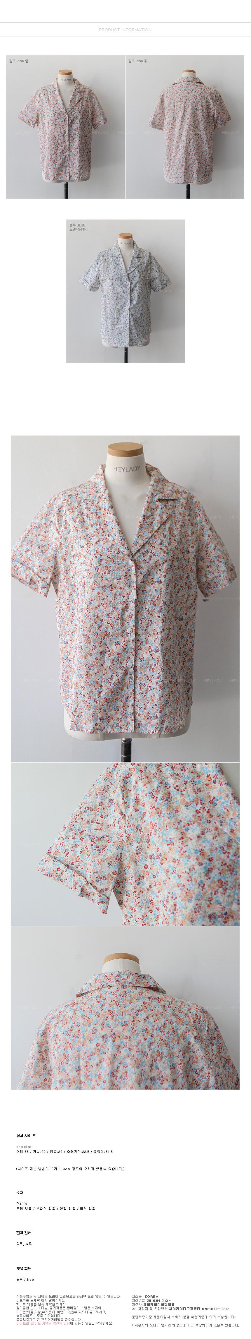 Aaron Floral Collar Shirt